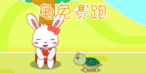 小兔乖乖的故事_龟兔赛跑的故事-龟兔赛跑动画片-龟兔赛跑故事视频-兔小贝故事