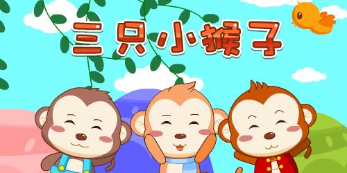 三只小猴子这首儿歌搭配兔小贝原创动画,给宝宝带来贴心快乐和益智