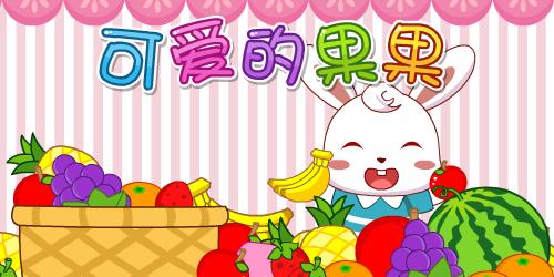 可爱的果果-可爱的果果儿歌-可爱的果果儿歌视频-兔