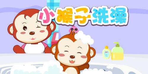 小猴子洗澡