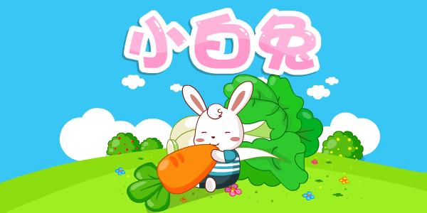 小白兔白又白-小白兔白又白儿歌-小白兔白又白儿歌-兔