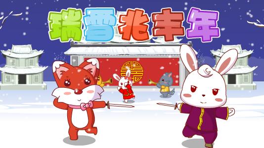 儿歌祝你新年快乐_快乐的节日-快乐的节日动画视频专辑-兔小贝